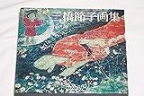 三橋節子画集 (1976年)