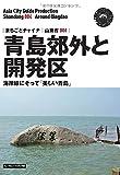山東省004青島郊外と開発区 ~海岸線にそって「美しい青島」[モノクロノートブック版] (まちごとチャイナ)