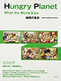 Hungry planet:what the world eats―地球の食卓ー世界の食・環境を通して知る文化