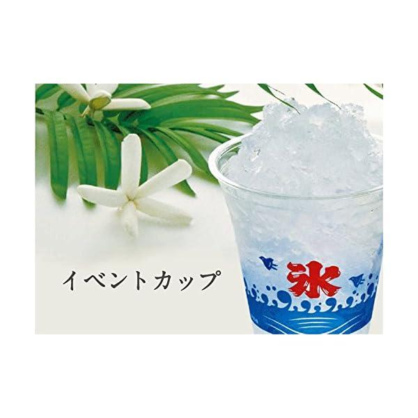 日本デキシー 業務用イベントカップ 13かき氷...の紹介画像4