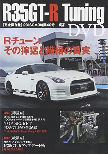 R35GT-R Tuning DVD<完全保存盤>(2枚組) (<DVD>)