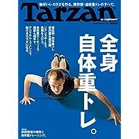 Tarzan(ターザン) 2019年12月12日号 No.777 [全身自体重トレ。]