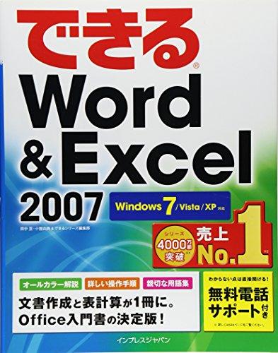 できるWord&Excel 2007 Windows 7/Vista/XP対応 (できるシリーズ)