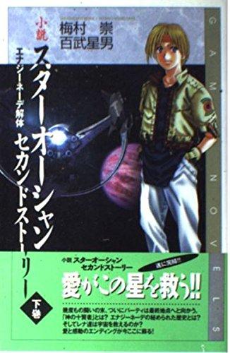 小説スターオーシャンセカンドストーリー〈下巻〉エナジーネーデ解体 (Game novels)の詳細を見る