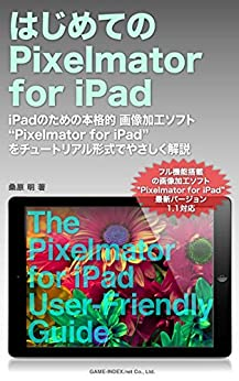 """[桑原 明]のはじめてのPixelmator for iPad: iPadのための本格的画像加工ソフト""""Pixelmator for iPad""""をやさしく解説"""