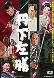丹下左膳 決定版[DVD]