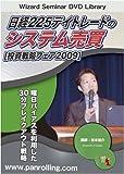 DVD 日経225デイトレードのシステム売買 (<DVD>)