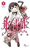 氷球姫×常磐木監督の過剰な愛情 / 小野 ハルカ のシリーズ情報を見る