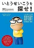 いとうせいこうを探せ! デビュー30周年記念ハイブリッドブック (講談社 Mook(J))