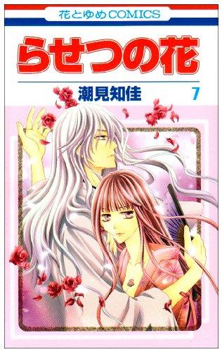 らせつの花 第7巻 (花とゆめCOMICS)の詳細を見る