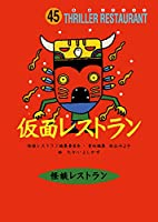 怪談レストラン(45)仮面レストラン