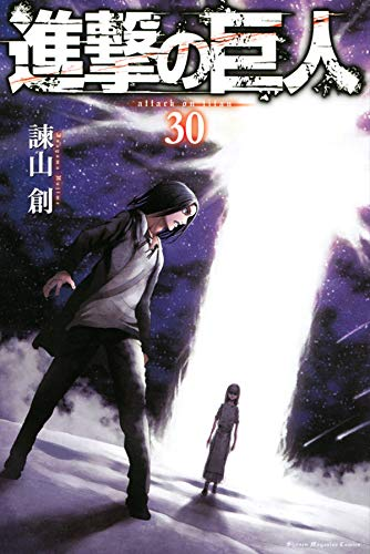進撃の巨人(30) (講談社コミックス)