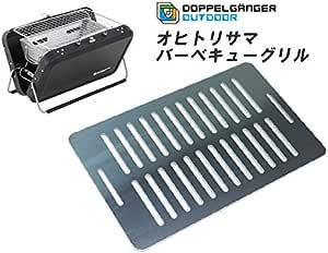 ドッペルギャンガー オヒトリサマバーベキューグリル 対応 グリルプレート 板厚4.5mm (グリル本体は商品に含まれません)