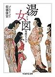 「湯女図: 視線のドラマ (ちくま学芸文庫)」販売ページヘ