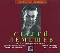 Sergey Lemeshev. Russian folk songs rec. 1944-1950