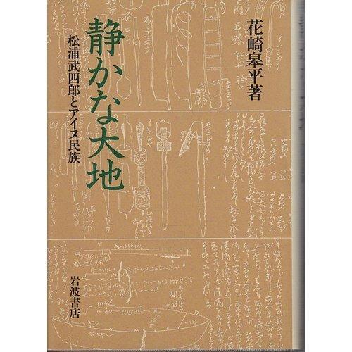 静かな大地—松浦武四郎とアイヌ民族