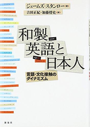和製英語と日本人―言語・文化接触のダイナミズムの詳細を見る