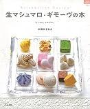 【バーゲンブック】 生マシュマロ・ギモーヴの本