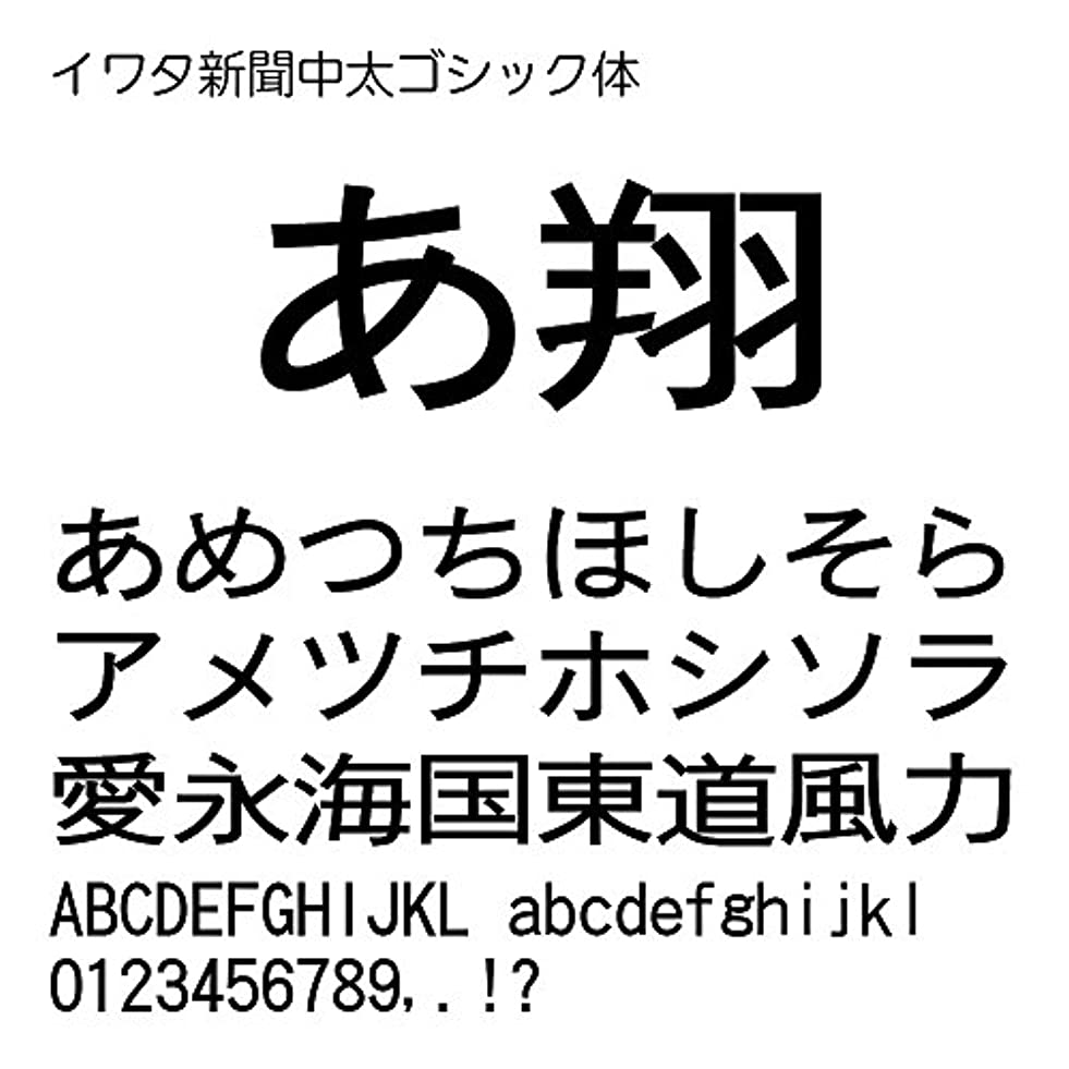 仕事協定ラフイワタ新聞中太ゴシック体 TrueType Font for Windows [ダウンロード]