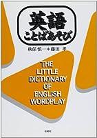 英語ことばあそび