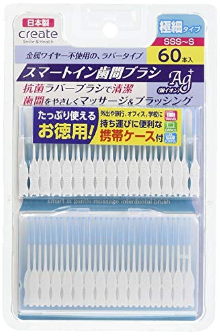 プロテスタント場所快いスマートイン歯間ブラシ 極細タイプ SSS-S 60本入