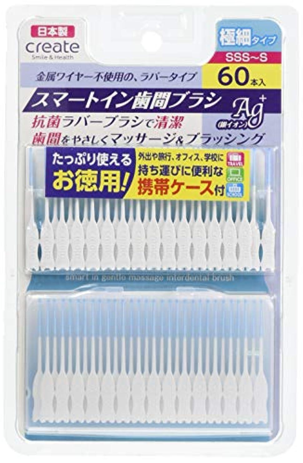 実験案件カセットスマートイン歯間ブラシ 極細タイプ SSS-S 60本入