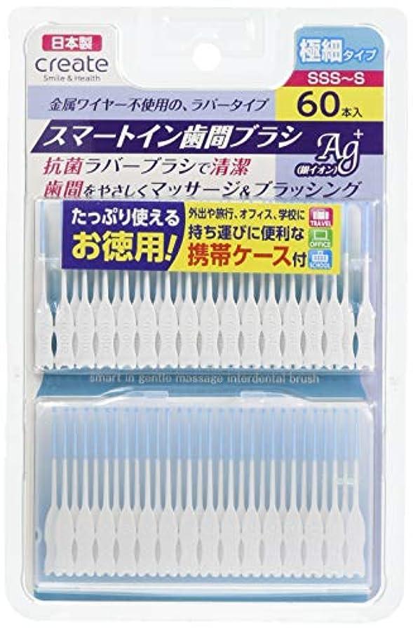 グループファンタジーステージスマートイン歯間ブラシ 極細タイプ SSS-S 60本入