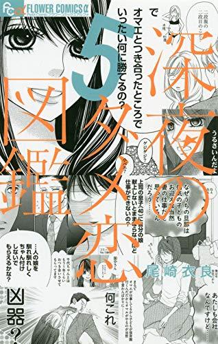 深夜のダメ恋図鑑 (5) (フラワーコミックスアルファ)の詳細を見る