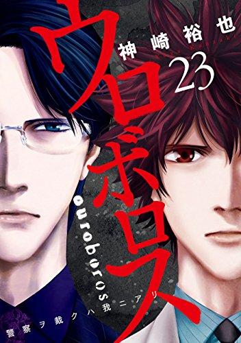 ウロボロス―警察ヲ裁クハ我ニアリ― 23巻 (バンチコミックス)