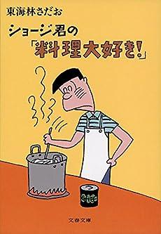 ショージ君の「料理大好き!」 (文春文庫)