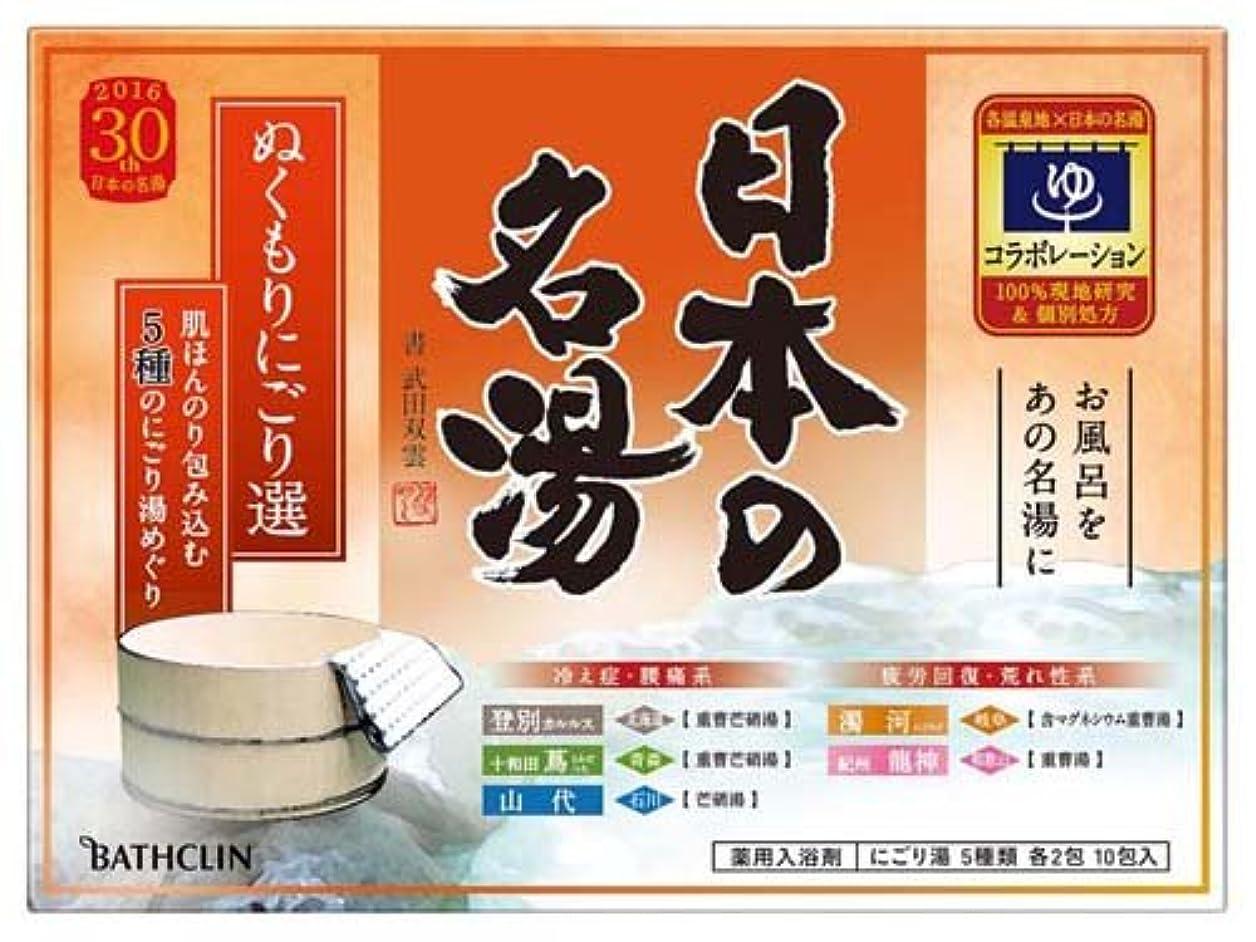 マッサージモニター不安バスクリン 日本の名湯 ぬくもりにごり選 10包 (5種類:登別カルルス、十和田蔦、山代、濁河、紀州龍神)×15点セット (4548514137301)