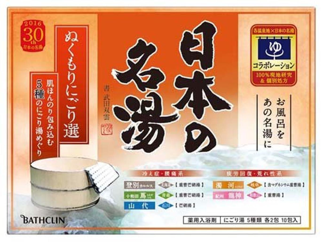 分割同盟抑圧するバスクリン 日本の名湯 ぬくもりにごり選 10包 (5種類:登別カルルス、十和田蔦、山代、濁河、紀州龍神)×15点セット (4548514137301)
