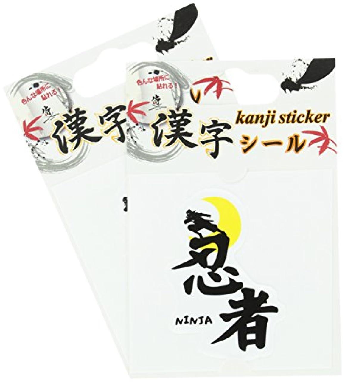 ねばねば短くするポーチ漢字シール 忍者 2枚セット
