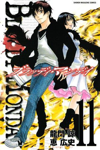 BLOODY MONDAY 11 (少年マガジンコミックス)の詳細を見る