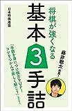 藤井聡太推薦!  将棋が強くなる基本3手詰
