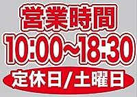 営業時間 (10:00-18:30) 定休日/土曜日 ウィンドウシール 片面 (W420×H297mm) No.63627(受注生産)