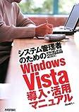 システム管理者のための Windows Vista導入・活用マニュアル