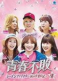 青春不敗シーズンファイナル DVD-BOX2