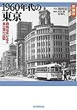 新装版 1960年代の東京 路面電車の走る水の都の記憶