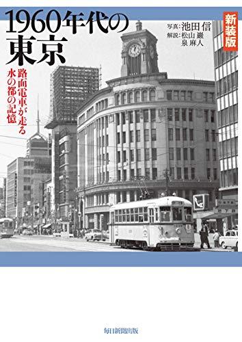 新装版 1960年代の東京 路面電車の走る水の都の記憶 / 池田 信