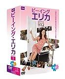 ビーイング・エリカ シーズン1 DVD-BOX 1