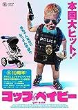 コップ・ベイビー [DVD]