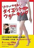 1日30秒ラクしてやせる! ダイエットウォーキング(DVD付き) (TWJ books)