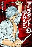 アシスタントアサシン(2) (少年チャンピオン・コミックス・エクストラ)