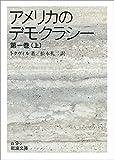 アメリカのデモクラシー 第一巻(上) (岩波文庫)
