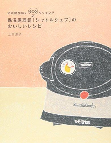 保温調理鍋[シャトルシェフ]のおいしいレシピの詳細を見る