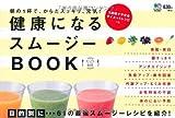 健康になるスムージーBOOK (カジュアルレシピBOOK)