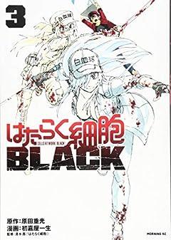 はたらく細胞BLACKの最新刊