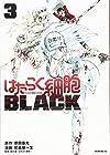 はたらく細胞BLACK 第3巻