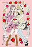 恋するルマンドちゃん 1: 恋に恋するルマンドちゃん 恋愛あるある? 恋するルマンドちゃん